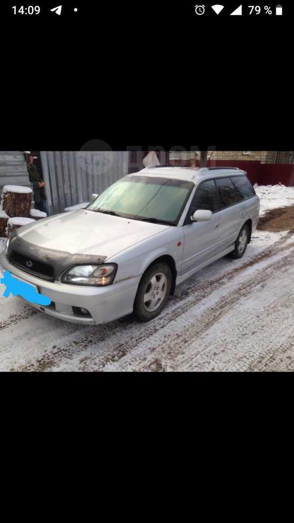 Subaru Legacy, 1998 год, 290 000 руб.