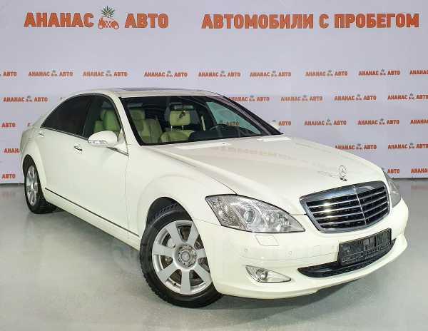 Mercedes-Benz S-Class, 2008 год, 1 497 000 руб.