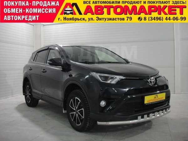 Toyota RAV4, 2016 год, 2 000 000 руб.