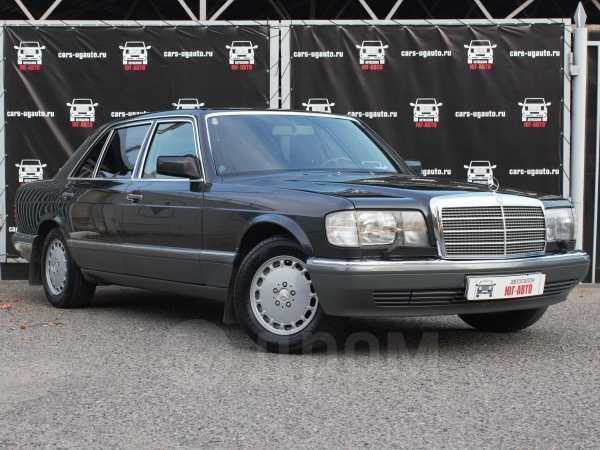 Mercedes-Benz S-Class, 1988 год, 2 999 999 руб.