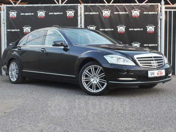 Mercedes-Benz S-Class, 2010 год, 1 120 000 руб.