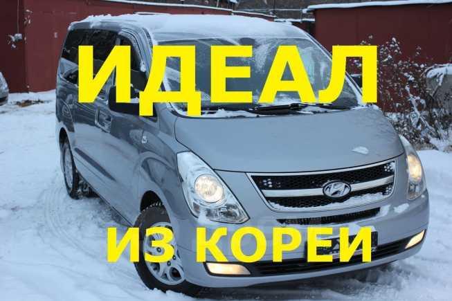 Hyundai Grand Starex, 2012 год, 985 000 руб.