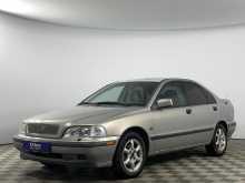 Краснодар S40 1997