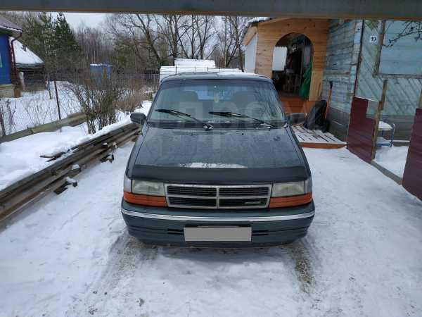 Dodge Caravan, 1992 год, 120 000 руб.