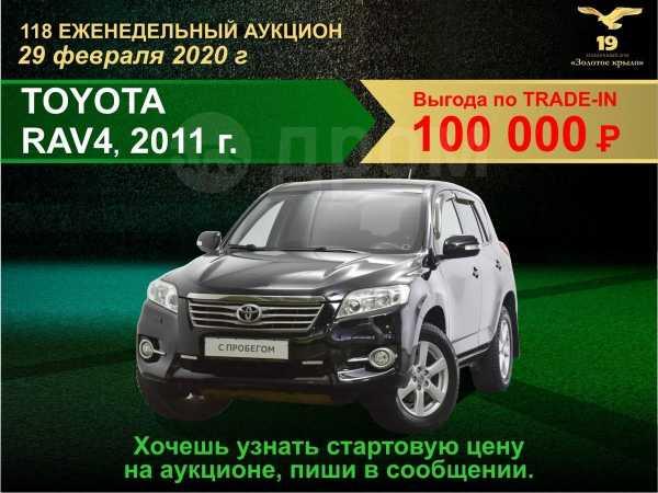 Toyota RAV4, 2011 год, 891 000 руб.