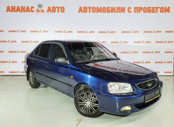 Hyundai Accent, 2008 год, 253 000 руб.