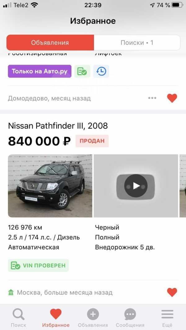 Nissan Pathfinder, 2008 год, 690 000 руб.