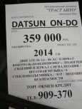 Datsun on-DO, 2014 год, 359 000 руб.