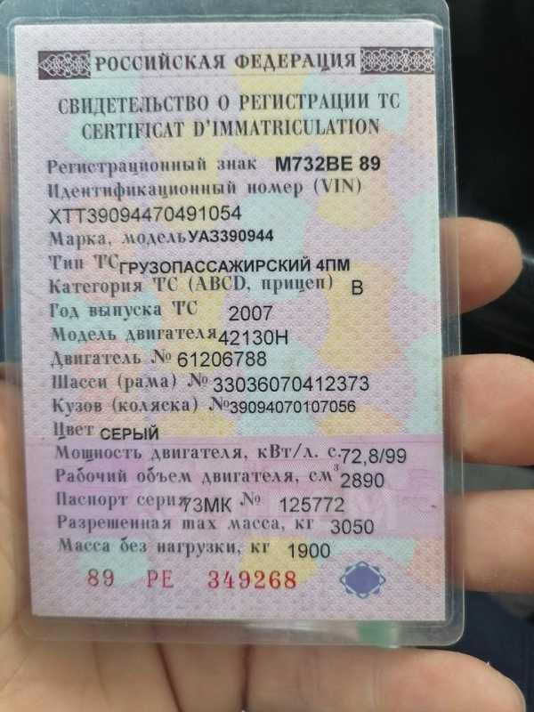 УАЗ Буханка, 2007 год, 130 000 руб.
