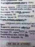 Лада 2114 Самара, 2011 год, 199 000 руб.