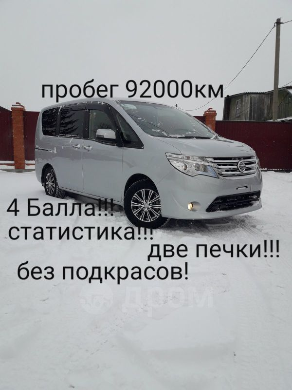 Nissan Serena, 2015 год, 898 000 руб.