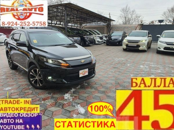 Toyota Harrier, 2015 год, 1 689 999 руб.