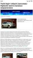 Toyota Highlander, 2008 год, 1 150 000 руб.