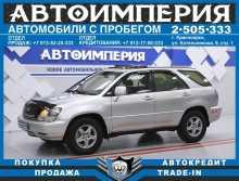 Красноярск RX300 1999