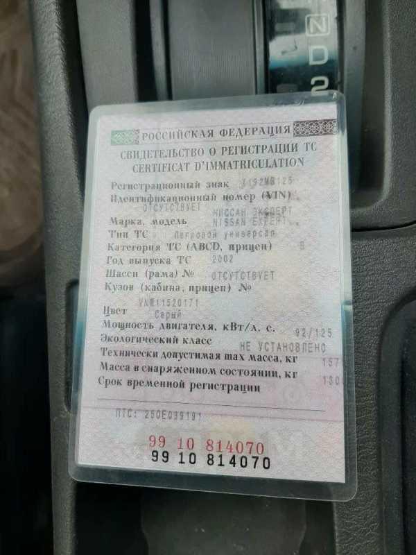 Nissan Expert, 2002 год, 180 000 руб.