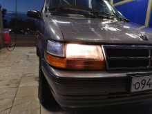 Белореченск Voyager 1991