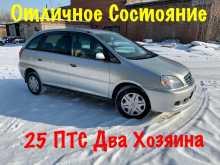 Иркутск Nadia 2000