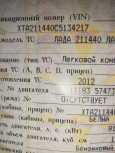 Лада 2114 Самара, 2012 год, 150 000 руб.
