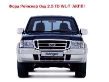 Новосибирск Ford Ranger 2006