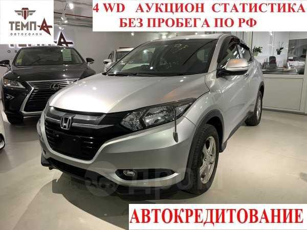 Honda Vezel, 2016 год, 1 020 000 руб.