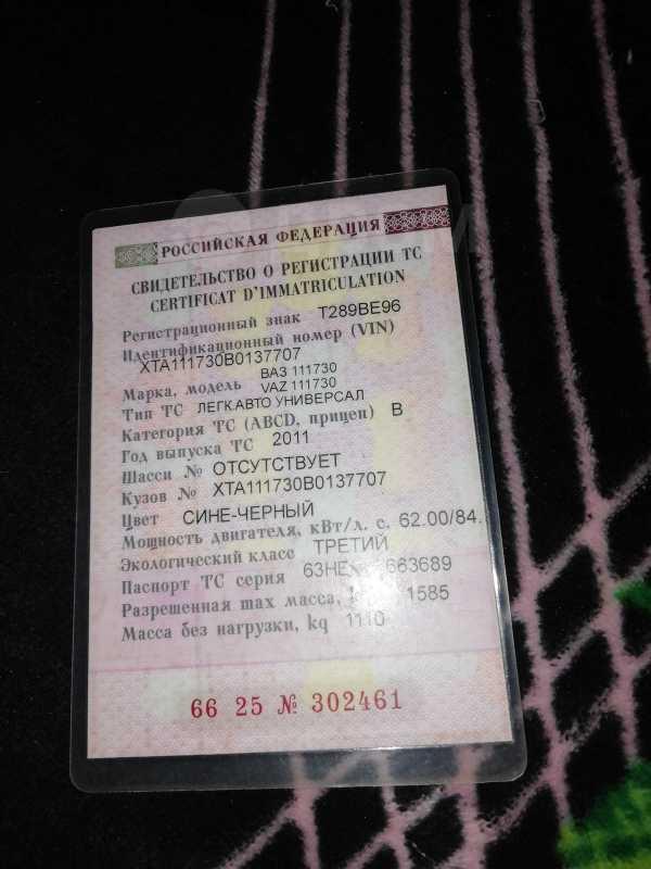 Лада Калина, 2011 год, 140 000 руб.