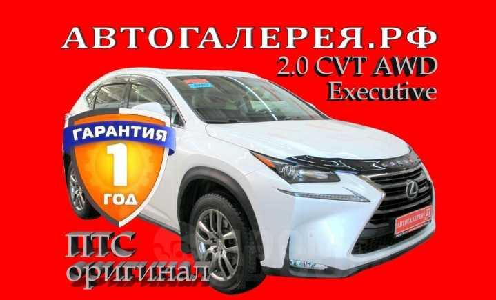 Lexus NX200, 2015 год, 1 948 000 руб.