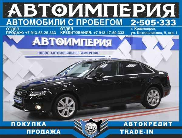 Audi A4, 2010 год, 568 000 руб.