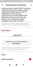 Haima 7, 2013 год, 420 000 руб.