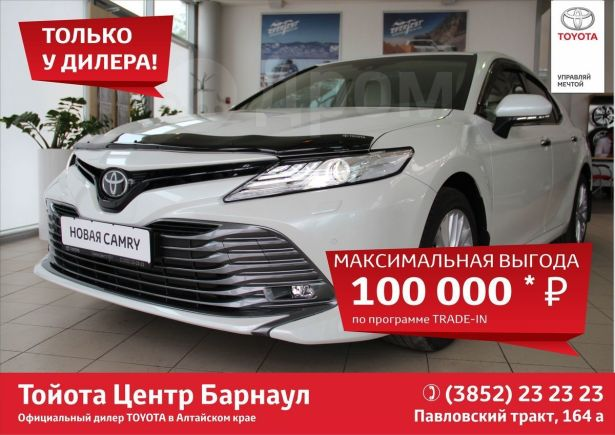 Toyota Camry, 2019 год, 2 317 000 руб.