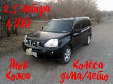 Новокузнецк X-Trail 2007