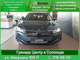 Красноярск Skoda Superb 2019