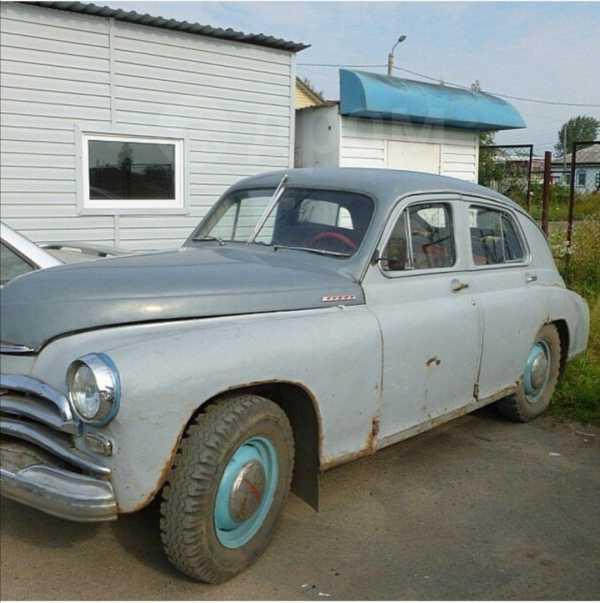 ГАЗ Победа, 1956 год, 500 000 руб.