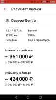 Daewoo Gentra, 2013 год, 420 000 руб.