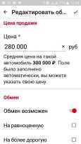 Лада Калина, 2014 год, 280 000 руб.