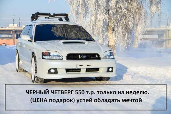 Subaru Legacy, 2002 год, 550 000 руб.