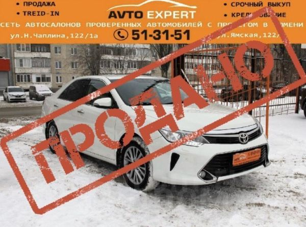 Toyota Camry, 2016 год, 1 229 998 руб.