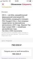Citroen DS5, 2012 год, 630 000 руб.