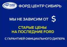 Новосибирск EcoSport 2018
