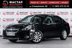 Новосибирск Legacy 2014
