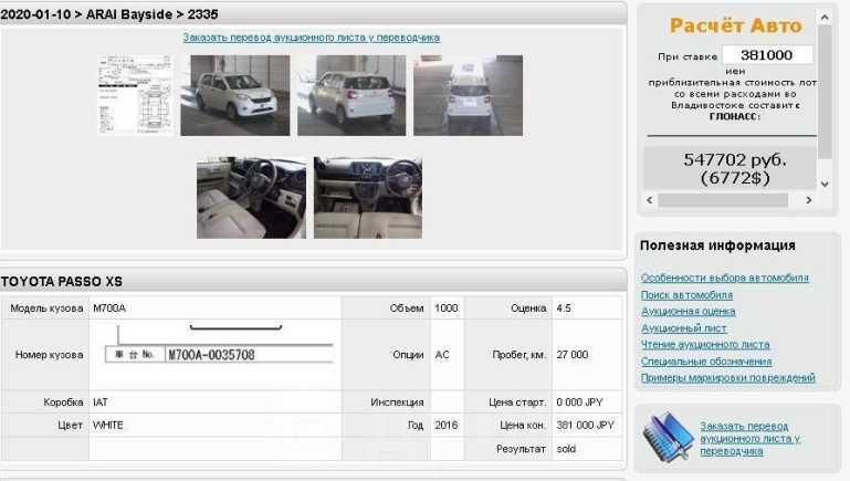 Toyota Passo, 2016 год, 460 000 руб.