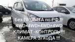 Mitsubishi eK Wagon, 2014 год, 359 999 руб.