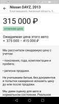 Nissan DAYZ, 2013 год, 310 000 руб.