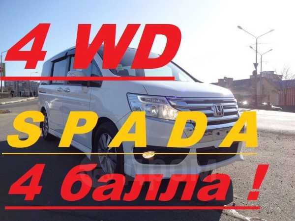 Honda Stepwgn, 2014 год, 1 320 000 руб.