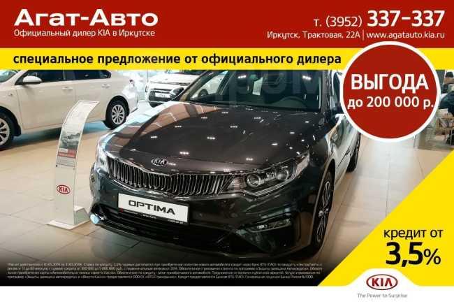 Kia Optima, 2019 год, 1 749 900 руб.