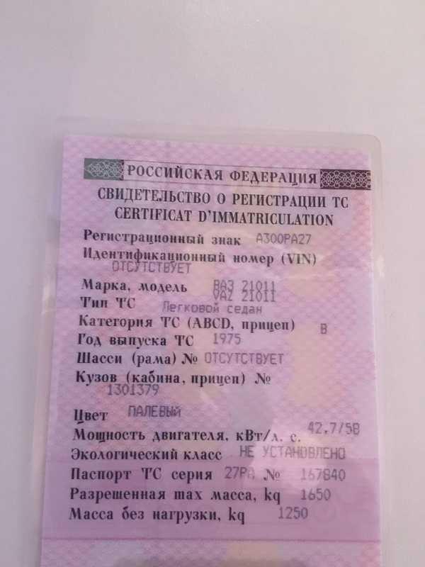 Лада 2101, 1975 год, 60 000 руб.