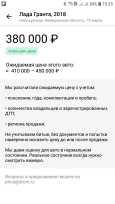 Лада Гранта, 2018 год, 380 000 руб.