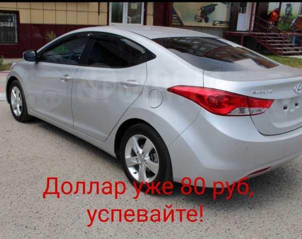 Hyundai Avante, 2012 год, 745 000 руб.