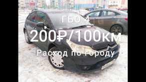 Челябинск C4 2007