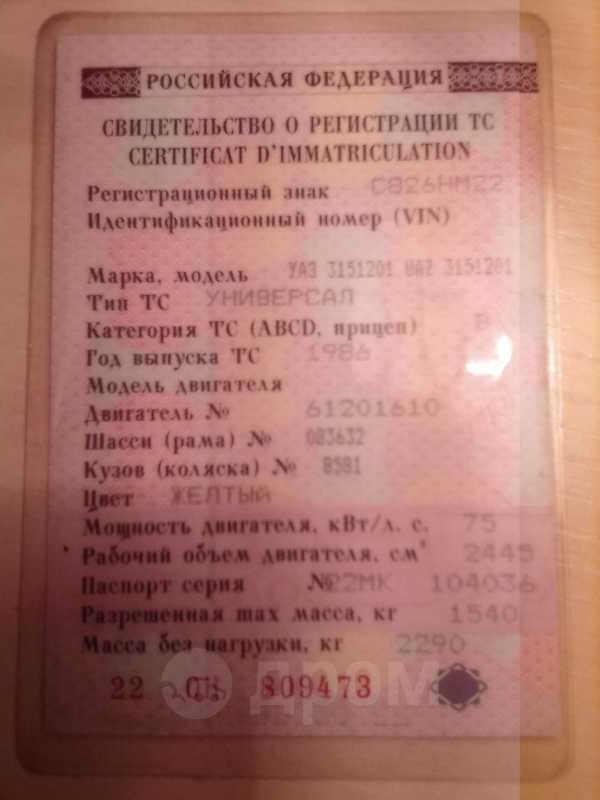 УАЗ 3151, 1986 год, 85 000 руб.