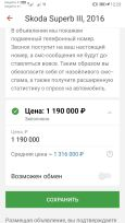 Skoda Superb, 2016 год, 1 109 000 руб.